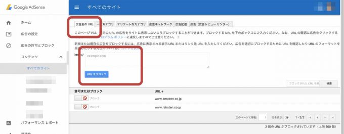 searchConsoleで広告の許可とブロック