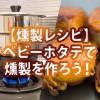 【燻製レシピ】安いホタテは燻製にして酒のツマミに!ベビーホタテ燻製の作り方