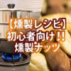 【燻製レシピ】初心者向け!めっちゃカンタン燻製ナッツの作り方