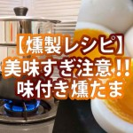 【燻製レシピ】美味すぎ注意!味付き燻製たまごの作り方