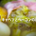 【キャンプ料理】ダッチオーブンで作る『キャベツとベーコンの蒸し焼き』