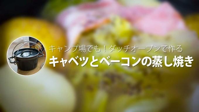 ダッチオーブンで作る『キャベツとベーコンの蒸し焼き』
