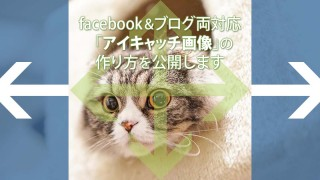 facebook&ブログ両対応「アイキャッチ画像」の作り方を公開します
