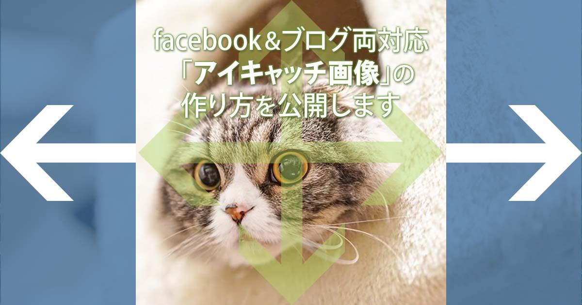 facebook&ブログ両対応 「アイキャッチ画像」の 作り方を公開します