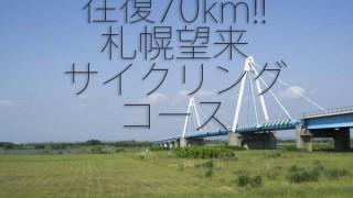 【自転車】札幌近郊70kmサイクリングコース!札幌〜石狩で海風を感じて走れる初級コース