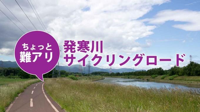 発寒川サイクリングロード