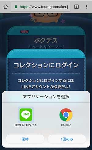 アプリを選択