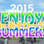 2015年6月27日海開き!あそびーち石狩で海水浴をとことん楽しもう!
