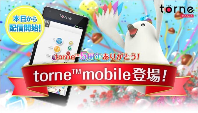 http://www.jp.playstation.com/nasne/apps/torne/