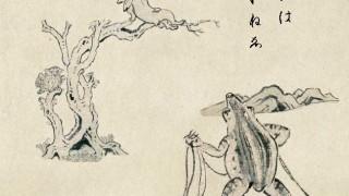 めちゃ楽しい鳥獣戯画制作キットで日本アートを作ろう!保存方法解説あり