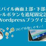 SNSで拡散!モバイル画面上部下部にソーシャルボタンを追尾固定設置するWordPressプラグイン