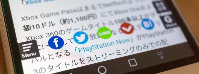 GIZMODOモバイル画面
