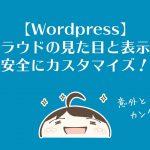 【WordPress】タグクラウドの見た目と表示順番を安全にカスタマイズ!